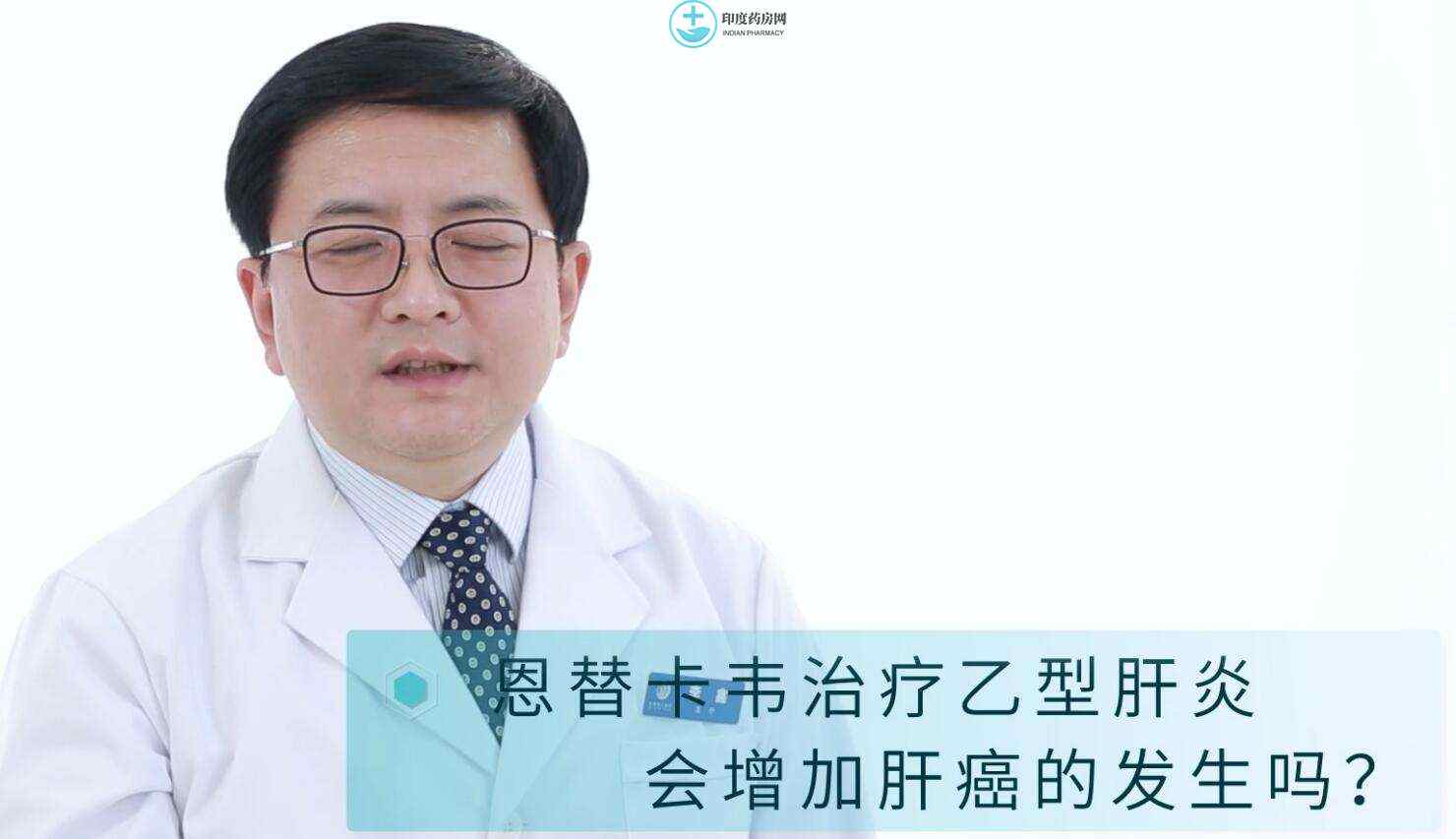 恩替卡韦治疗乙型肝炎会增加肝癌的发生吗?