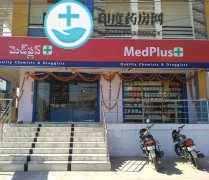 印度MedPlus药房