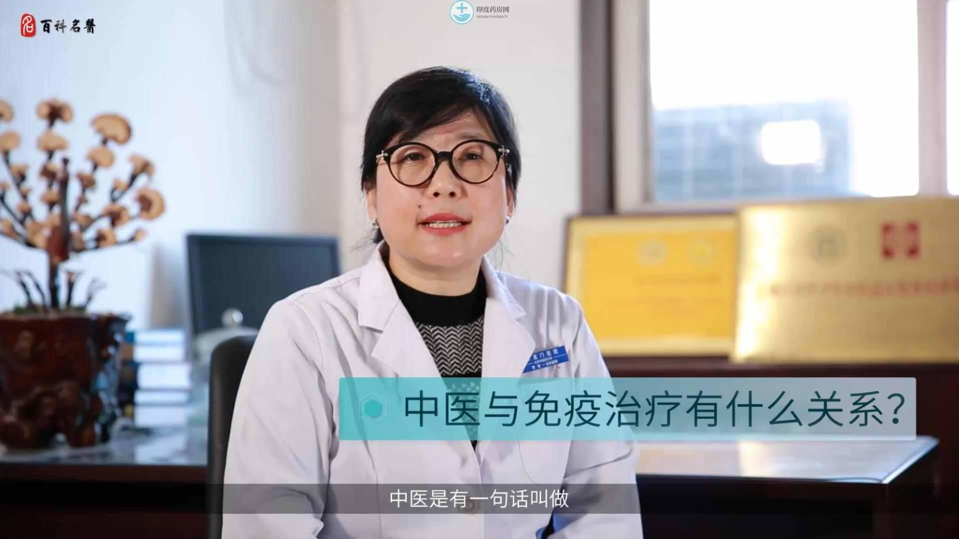 中医与免疫治疗有什么关系?