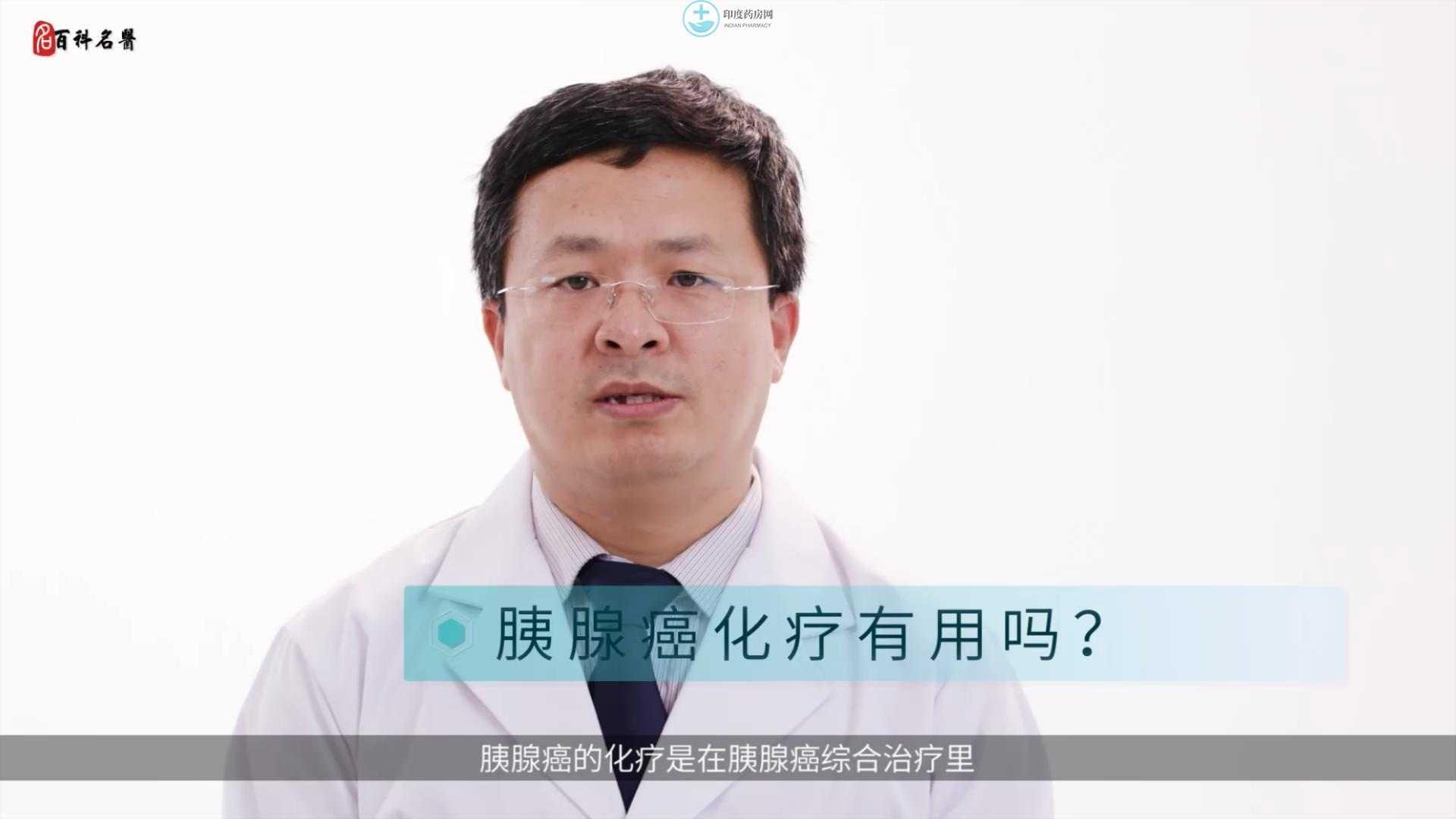 胰腺癌化疗有用吗