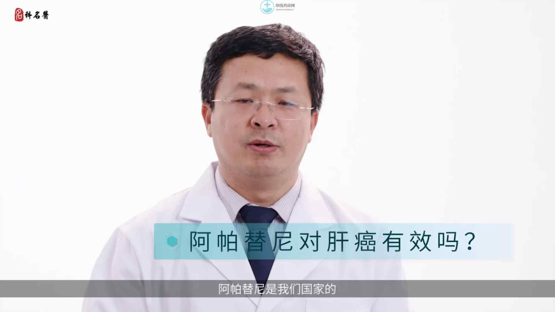 阿帕替尼对肝癌有效吗?